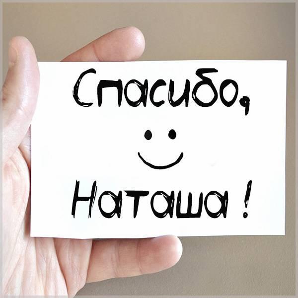 Открытка спасибо Наташа - скачать бесплатно на otkrytkivsem.ru