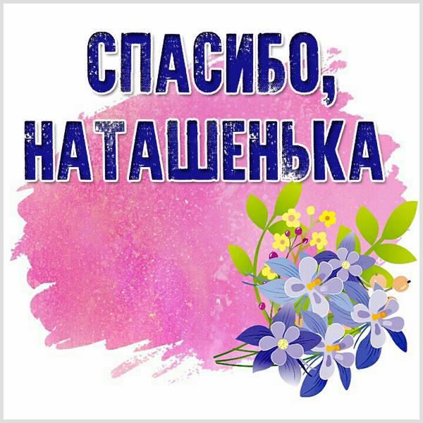Открытка спасибо Наташенька - скачать бесплатно на otkrytkivsem.ru