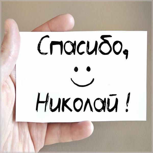 Открытка спасибо Николай - скачать бесплатно на otkrytkivsem.ru