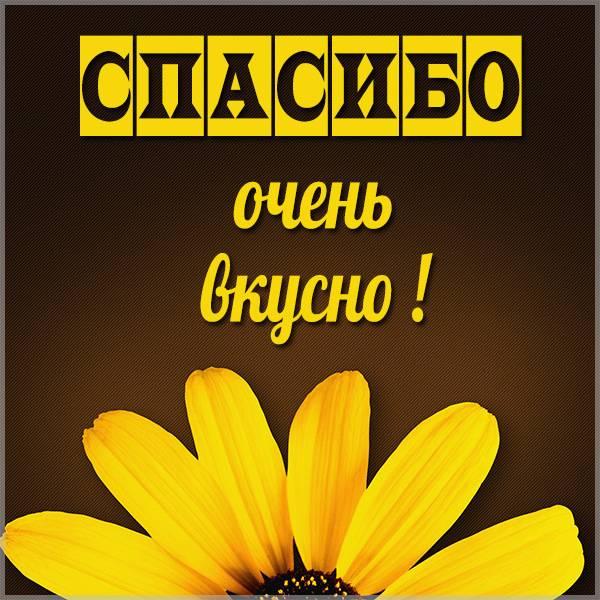 Открытка спасибо очень вкусно - скачать бесплатно на otkrytkivsem.ru