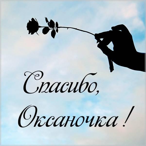 Открытка спасибо Оксаночка - скачать бесплатно на otkrytkivsem.ru