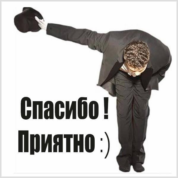 Открытка спасибо приятно - скачать бесплатно на otkrytkivsem.ru