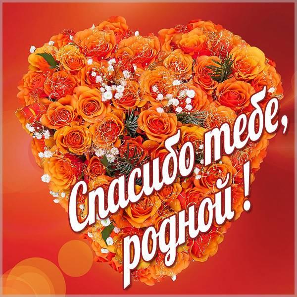 Открытка спасибо родной - скачать бесплатно на otkrytkivsem.ru