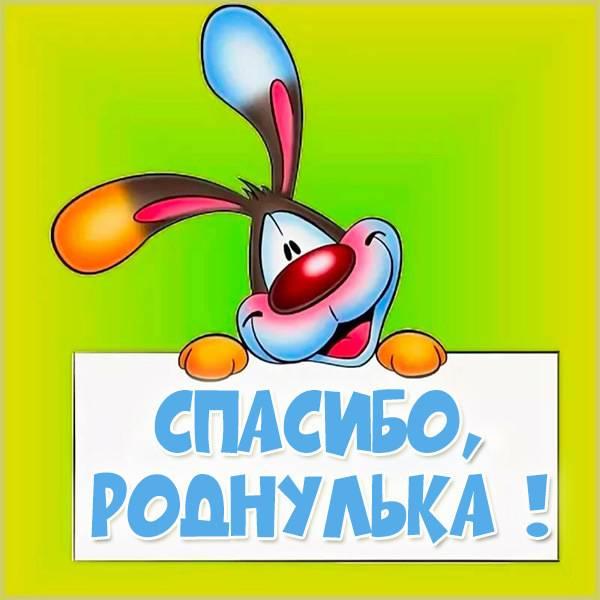 Открытка спасибо роднулька - скачать бесплатно на otkrytkivsem.ru