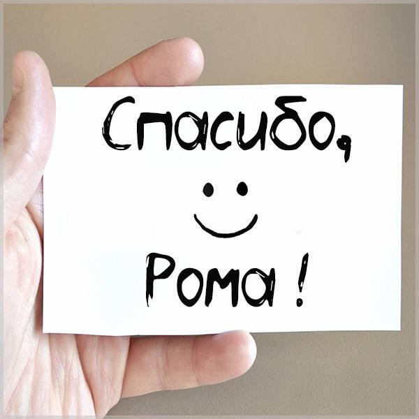 Открытка спасибо Рома - скачать бесплатно на otkrytkivsem.ru
