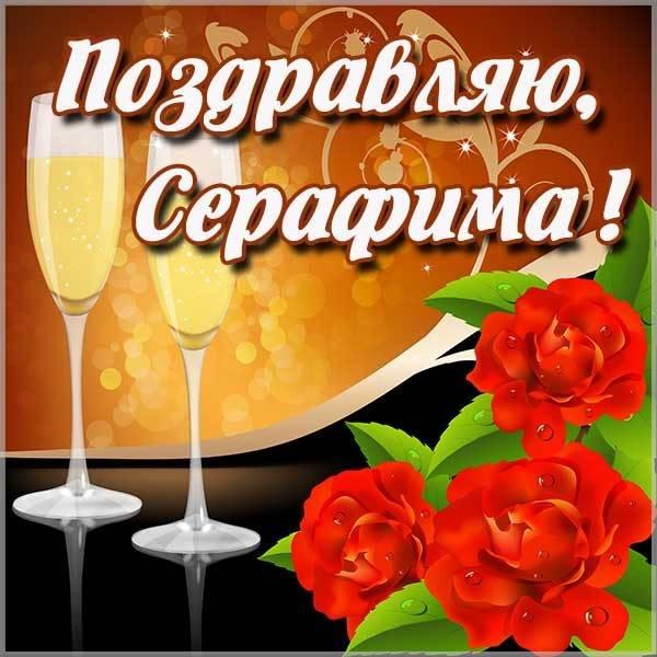 Открытка спасибо Серафима - скачать бесплатно на otkrytkivsem.ru