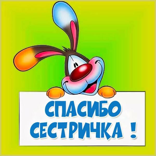 Открытка спасибо сестричка - скачать бесплатно на otkrytkivsem.ru