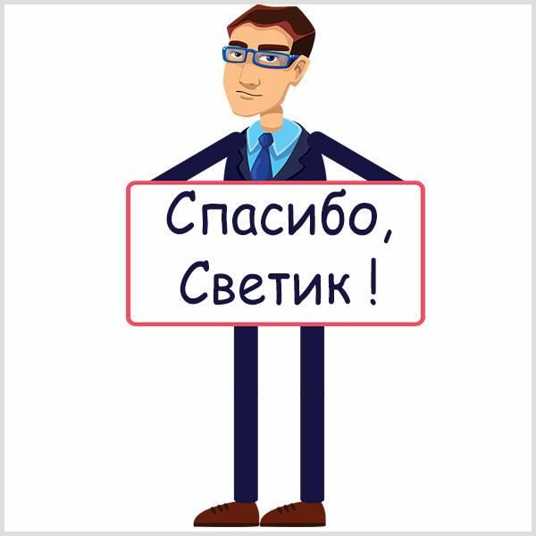 Открытка спасибо Светик - скачать бесплатно на otkrytkivsem.ru