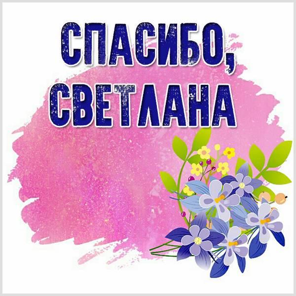 Открытка спасибо Светлана - скачать бесплатно на otkrytkivsem.ru