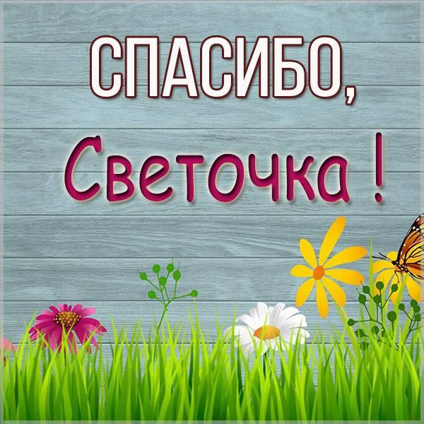 Открытка спасибо Светочка - скачать бесплатно на otkrytkivsem.ru