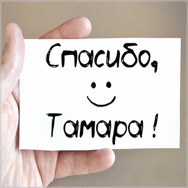 Открытка спасибо Тамара - скачать бесплатно на otkrytkivsem.ru