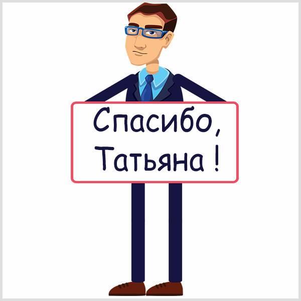 Открытка спасибо Татьяна - скачать бесплатно на otkrytkivsem.ru