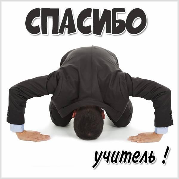 Открытка спасибо учитель - скачать бесплатно на otkrytkivsem.ru