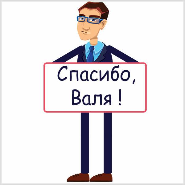 Открытка спасибо Валя - скачать бесплатно на otkrytkivsem.ru
