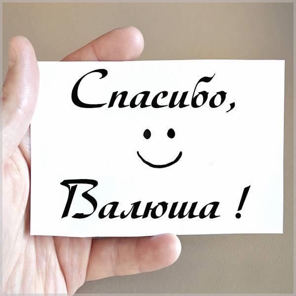 Открытка спасибо Валюша - скачать бесплатно на otkrytkivsem.ru