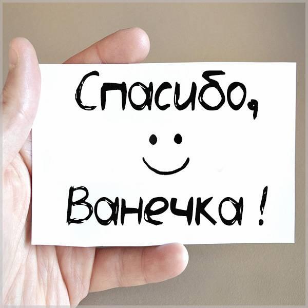 Открытка спасибо Ванечка - скачать бесплатно на otkrytkivsem.ru