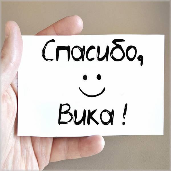Открытка спасибо Вика - скачать бесплатно на otkrytkivsem.ru