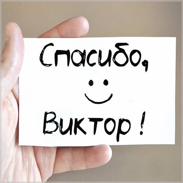 Открытка спасибо Виктор - скачать бесплатно на otkrytkivsem.ru
