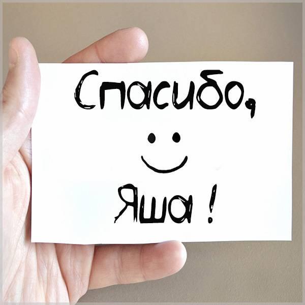 Открытка спасибо Яша - скачать бесплатно на otkrytkivsem.ru