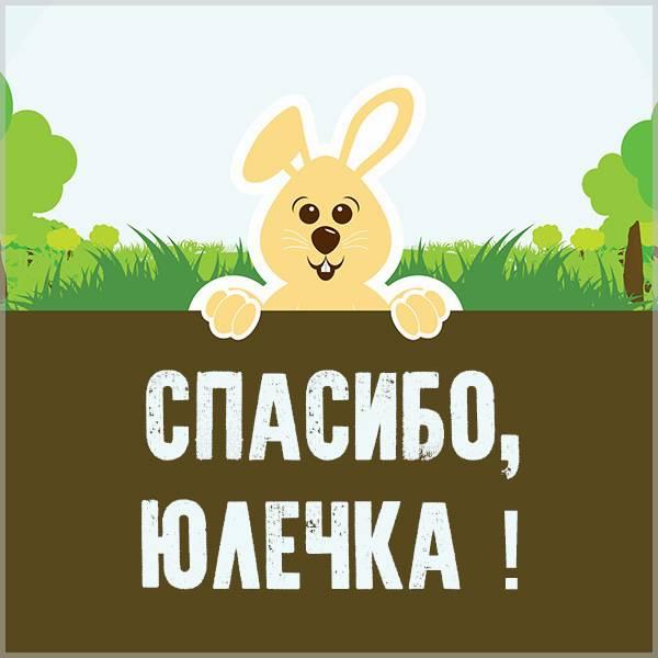 Открытка спасибо Юлечка - скачать бесплатно на otkrytkivsem.ru