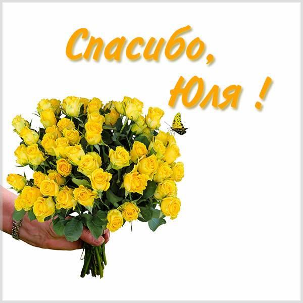 Открытка спасибо Юля - скачать бесплатно на otkrytkivsem.ru