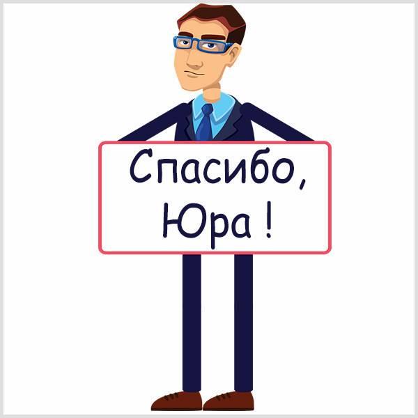 Открытка спасибо Юра - скачать бесплатно на otkrytkivsem.ru