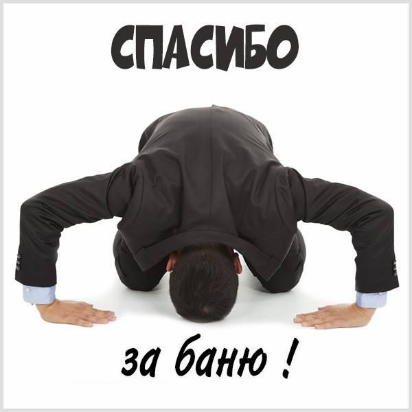Открытка спасибо за баню - скачать бесплатно на otkrytkivsem.ru