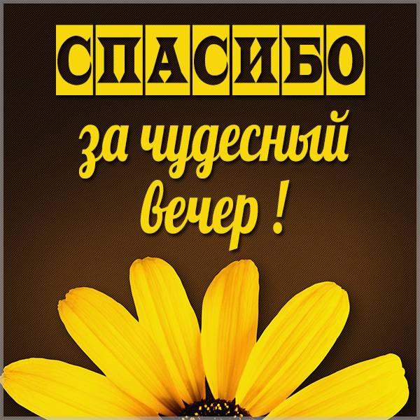 Открытка спасибо за чудесный вечер - скачать бесплатно на otkrytkivsem.ru