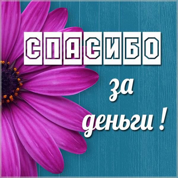 Открытка спасибо за деньги - скачать бесплатно на otkrytkivsem.ru