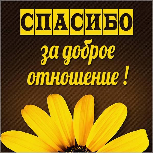 Открытка спасибо за доброе отношение - скачать бесплатно на otkrytkivsem.ru