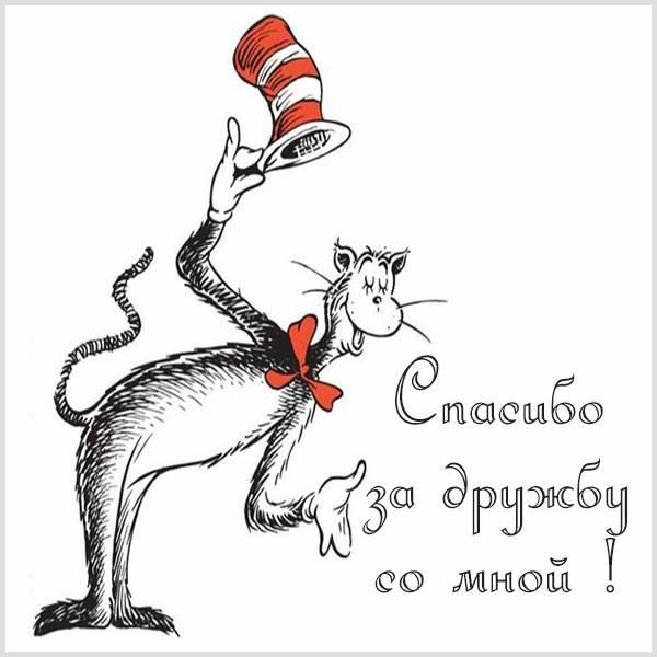 Открытка спасибо за дружбу со мной - скачать бесплатно на otkrytkivsem.ru