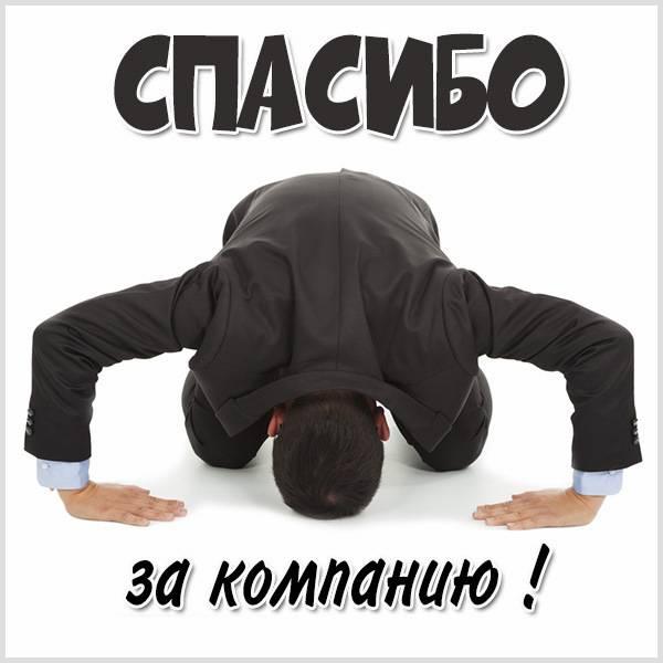 Открытка спасибо за компанию - скачать бесплатно на otkrytkivsem.ru