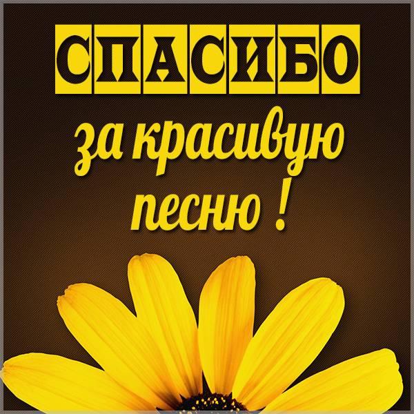 Открытка спасибо за красивую песню - скачать бесплатно на otkrytkivsem.ru