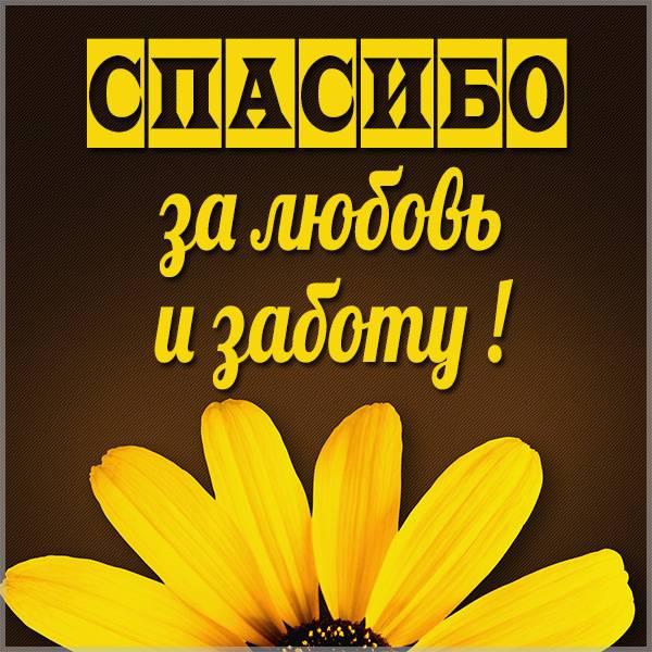 Открытка спасибо за любовь и заботу - скачать бесплатно на otkrytkivsem.ru