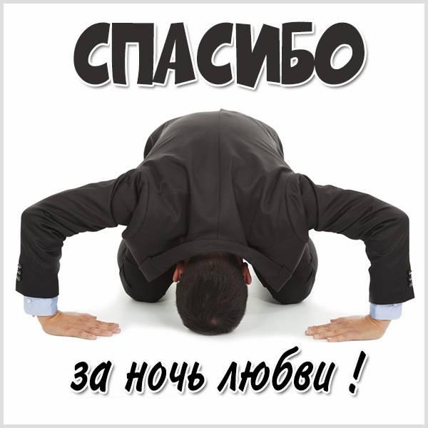 Открытка спасибо за ночь любви девушке - скачать бесплатно на otkrytkivsem.ru