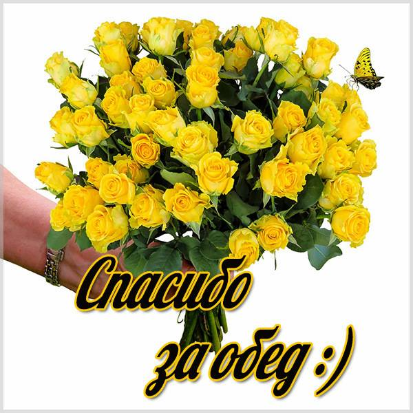 Открытка спасибо за обед - скачать бесплатно на otkrytkivsem.ru