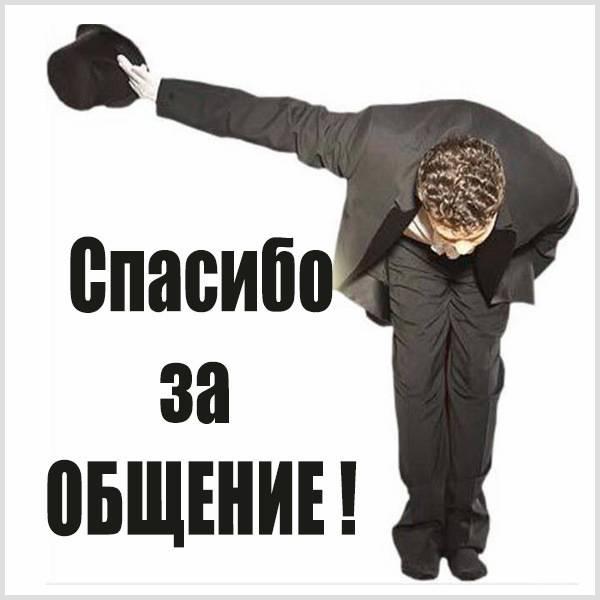 Открытка спасибо за общение - скачать бесплатно на otkrytkivsem.ru