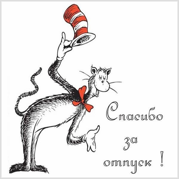 Открытка спасибо за отпуск - скачать бесплатно на otkrytkivsem.ru