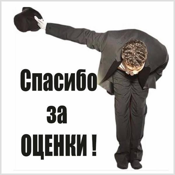 Открытка спасибо за оценки фото - скачать бесплатно на otkrytkivsem.ru