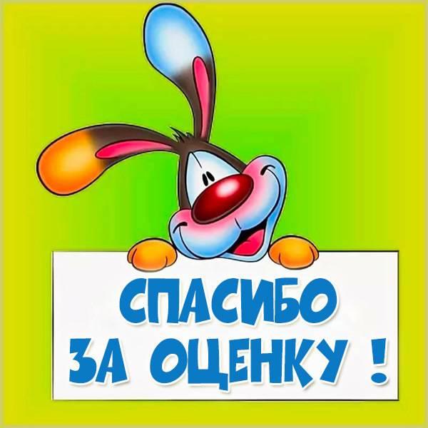 Открытка спасибо за оценку - скачать бесплатно на otkrytkivsem.ru