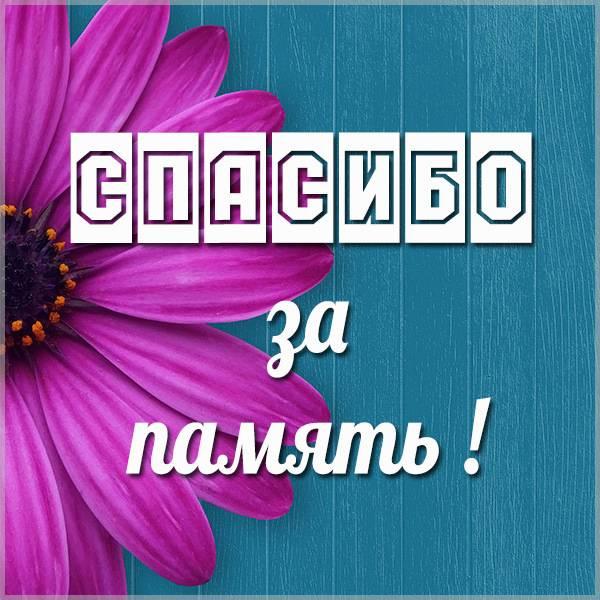 Открытка спасибо за память - скачать бесплатно на otkrytkivsem.ru