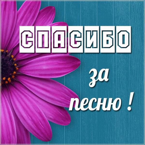 Открытка спасибо за песню - скачать бесплатно на otkrytkivsem.ru