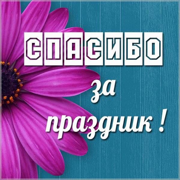 Открытка спасибо за праздник - скачать бесплатно на otkrytkivsem.ru