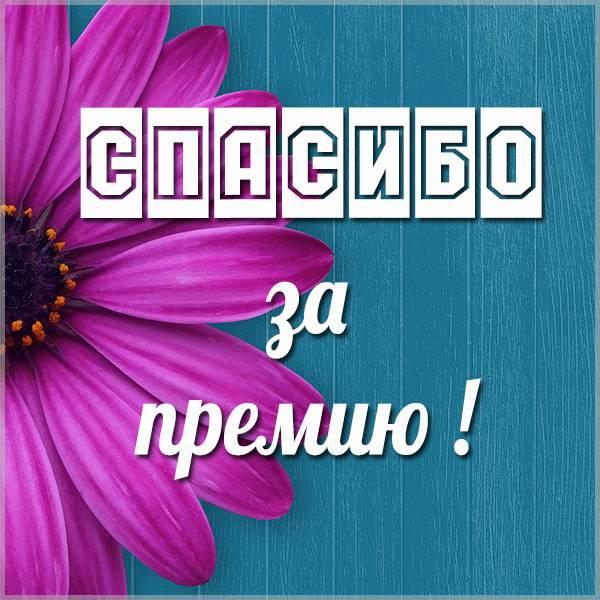 Открытка спасибо за премию - скачать бесплатно на otkrytkivsem.ru