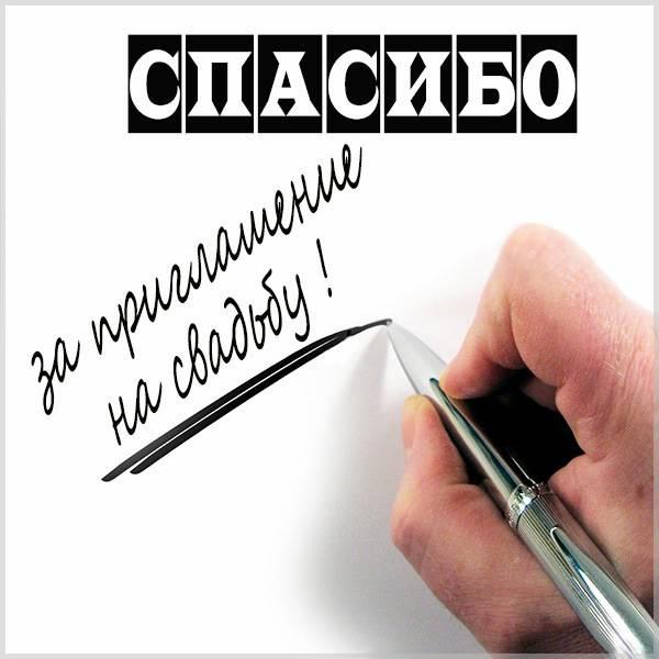 Открытка спасибо за приглашение на свадьбу - скачать бесплатно на otkrytkivsem.ru