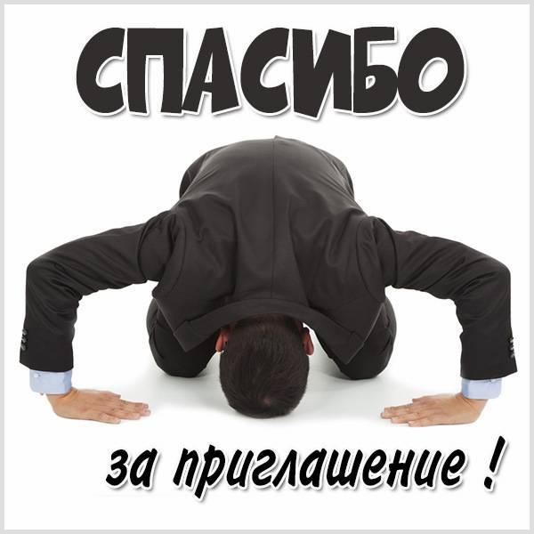 Открытка спасибо за приглашение - скачать бесплатно на otkrytkivsem.ru