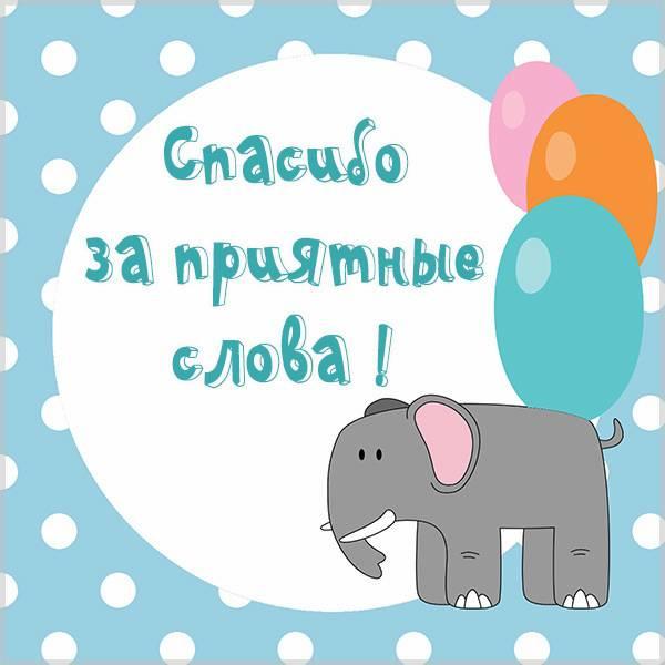 Открытка спасибо за приятные слова - скачать бесплатно на otkrytkivsem.ru