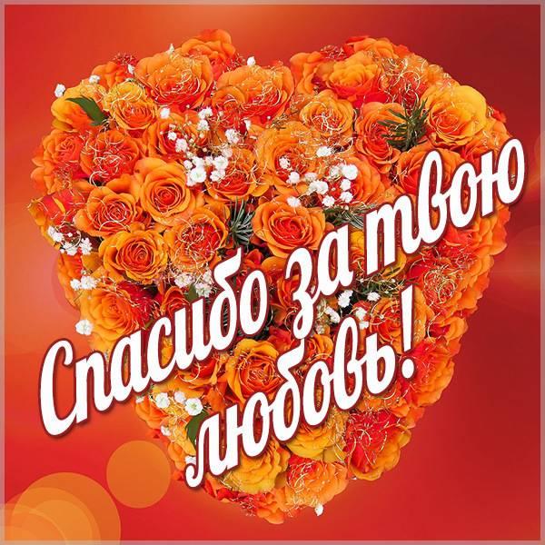 Открытка спасибо за твою любовь - скачать бесплатно на otkrytkivsem.ru