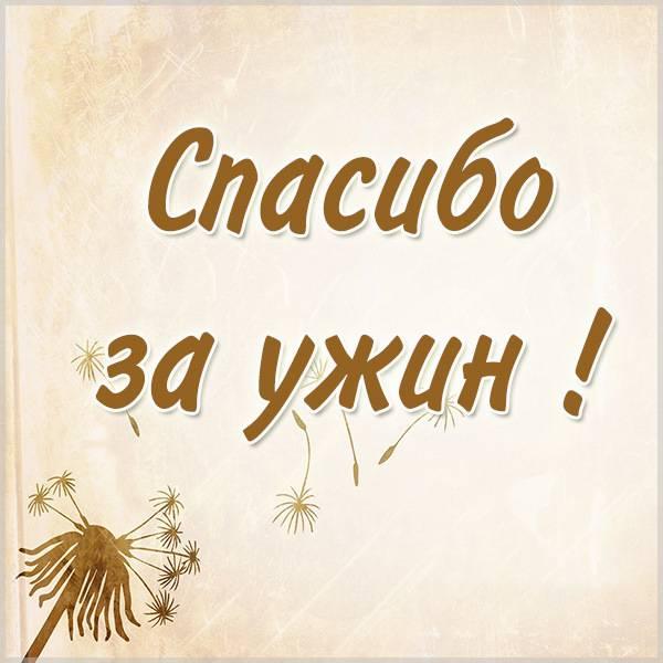 Открытка спасибо за ужин - скачать бесплатно на otkrytkivsem.ru