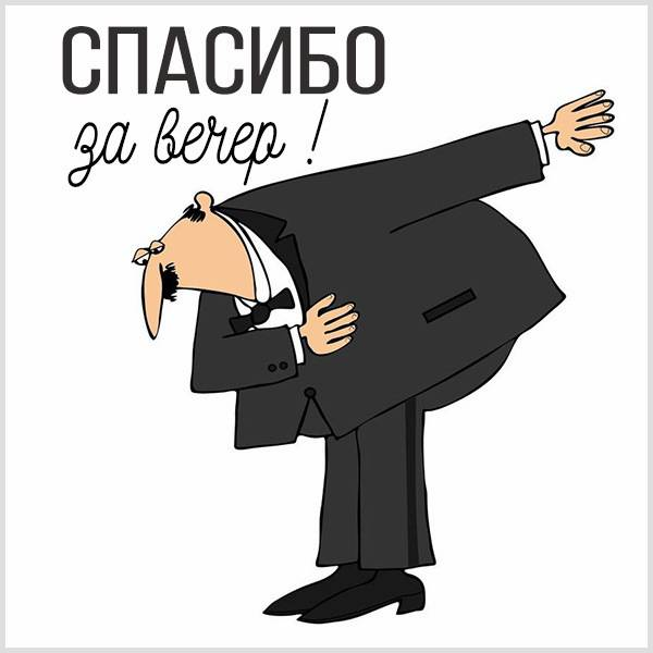 Открытка спасибо за вечер - скачать бесплатно на otkrytkivsem.ru
